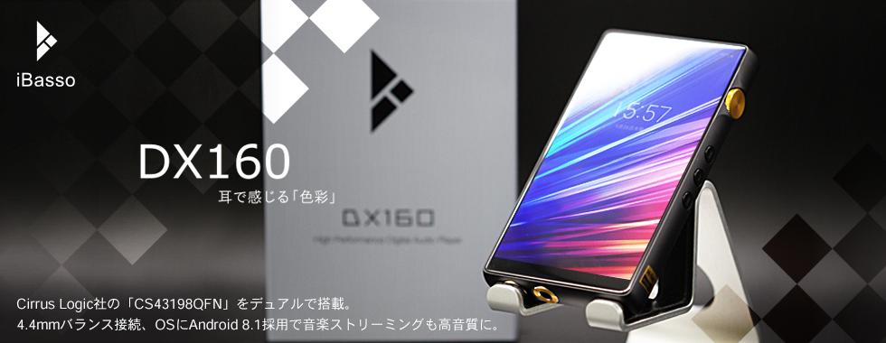 iBasso Audio DX160