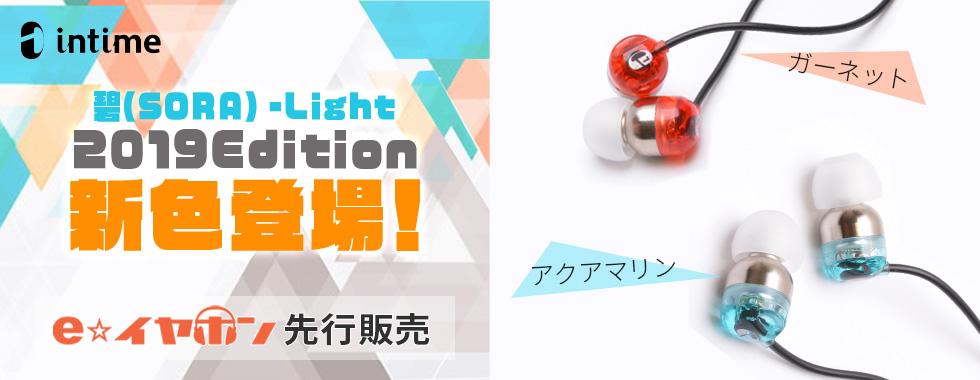 intime(アンティーム) 碧(SORA)-Light ガーネット・アクアマリン