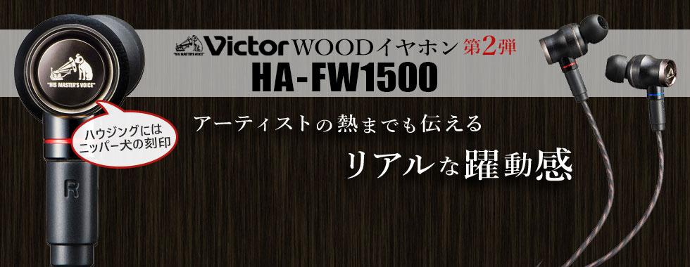 JVC FW1500