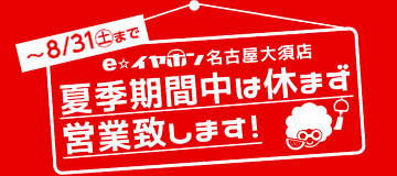 名古屋店夏季期間中は休まず営業いたします。