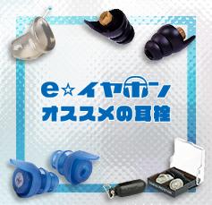 e☆イヤホンオススメの耳栓