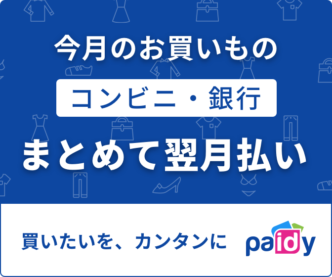 paidyロゴ
