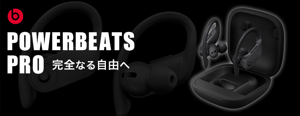 Beats by Dr. Dre Powerbeats PRO ブラック 【BT POWERBEATS PRO BLK(MV6Y2PA/A)】