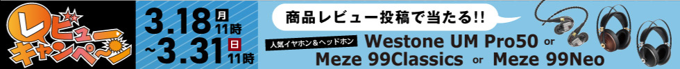 westone&mezeレビューキャンペーン