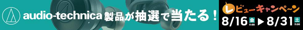 ATH-CKS5TW発売記念 audio-technicaレビューキャンペーン
