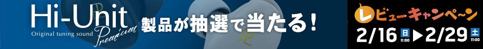 完全ワイヤレスイヤホン Hi-Unit Premium PLEND発売記念 レビューキャンペーン