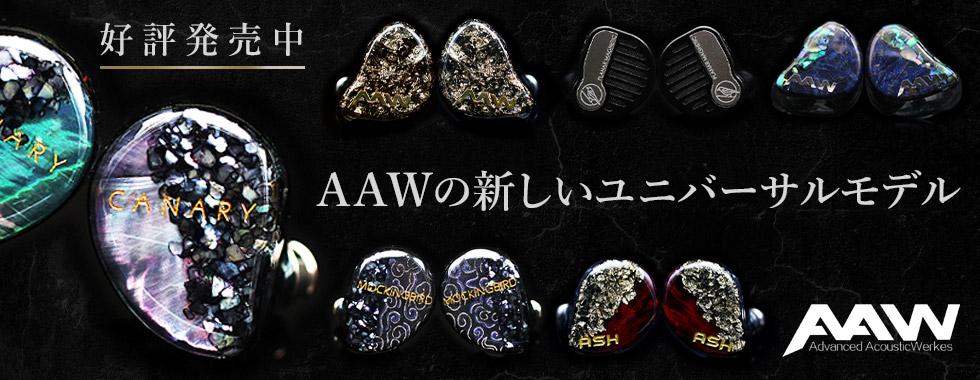 AAWの新しいユニバーサルモデル