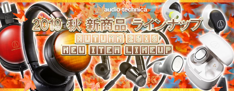 オーディオテクニカ 2019秋の新製品