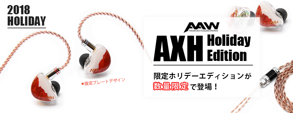 AXH Holiday Edition