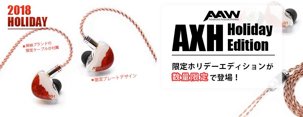 AXH Holiday Edition