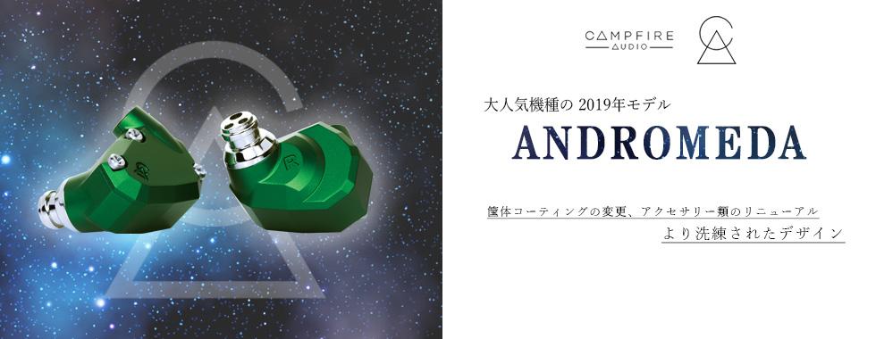 Campfire Audio ANDROMEDA 【CAM-4808】【マイナーチェンジモデル】