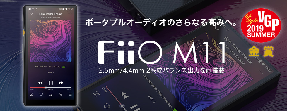 fiio_m11