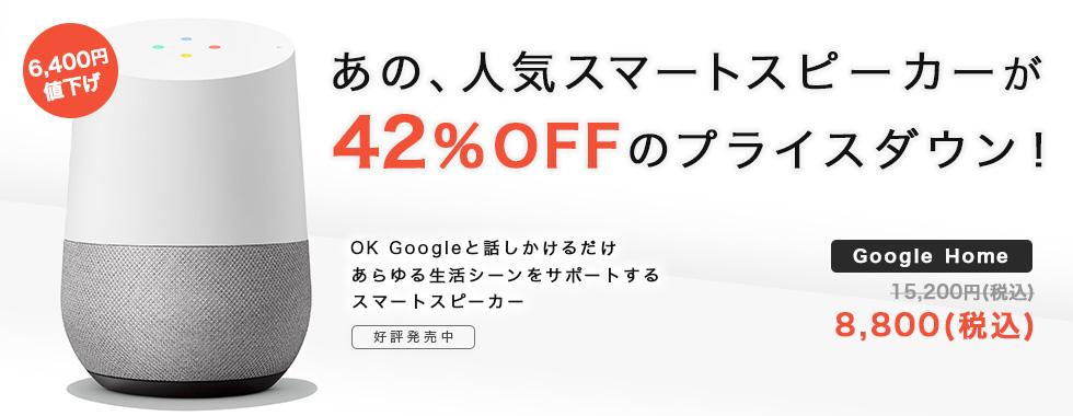 Google Home【スマートスピーカー】