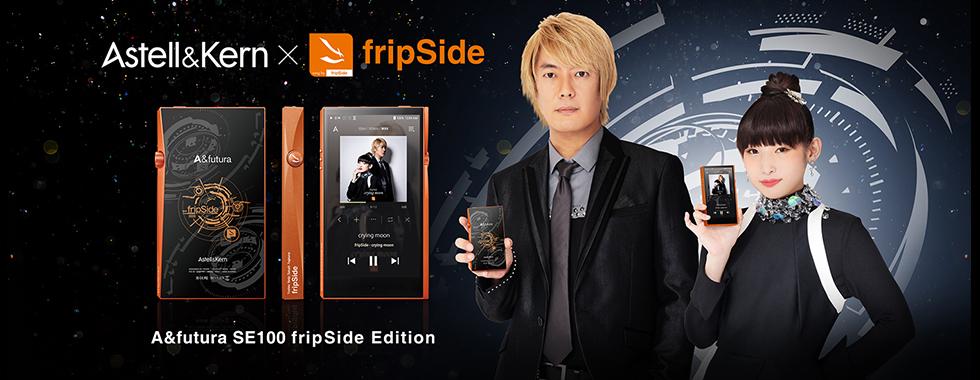 Astell&Kern A&futura SE100 fripSide Edition