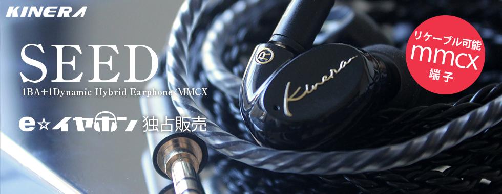 KINERA Bd005E e☆イヤホン限定発売