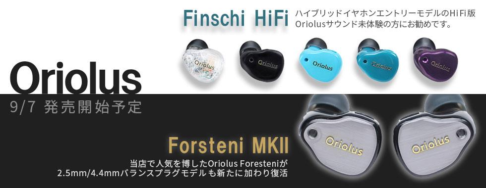 【Oriolus】Finschi HiFi/Forsteni MKII
