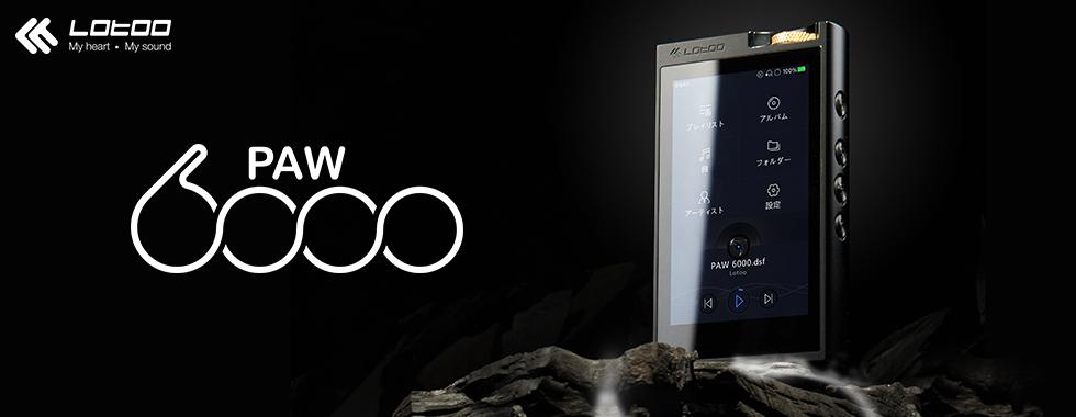 Lotoo PAW6000