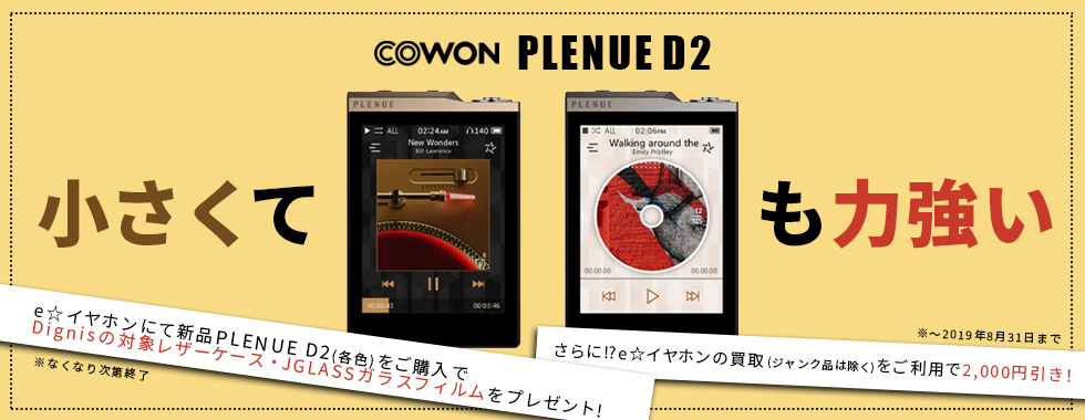 COWON PLENUE D2