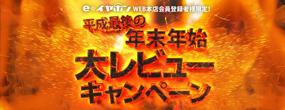 大レビューキャンペーン開催中!