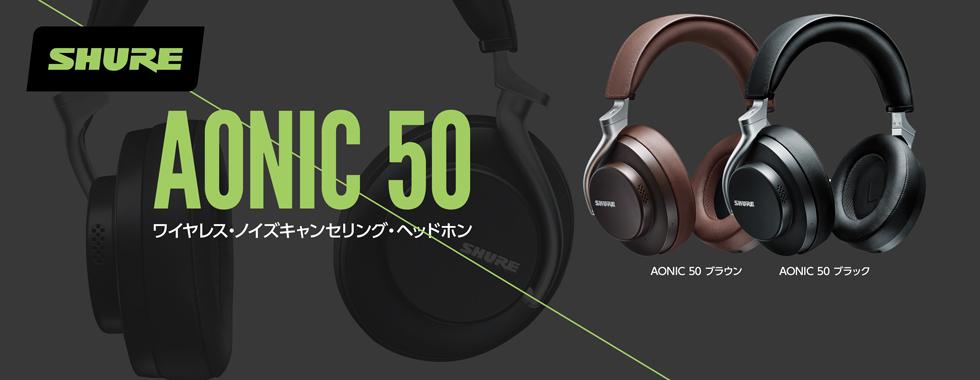 【SHURE】AONIC 50