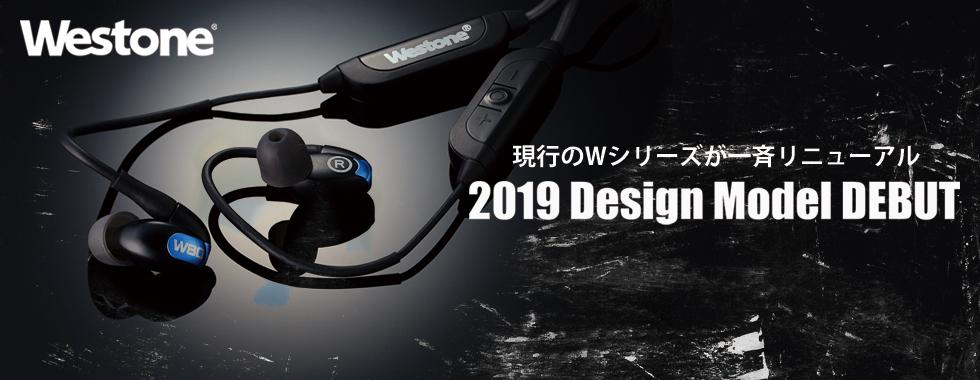 Westone 2019年新作モデル