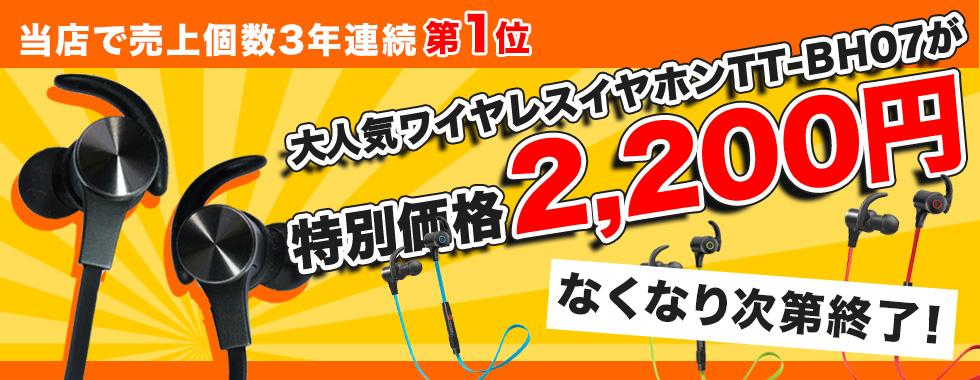 TaoTronics TT-BH07 特価