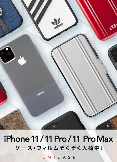 iPhone XS/XS Maxケースぞくぞく入荷! iPhoneケースはUNiCASE